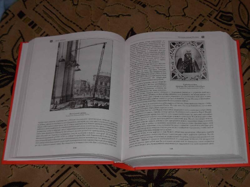 Иллюстрация 1 из 16 для История города Москвы - Иван Забелин | Лабиринт - книги. Источник: nastya-020499