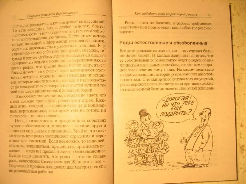 Иллюстрация 1 из 3 для Секреты успешной беременности - Елена Санина   Лабиринт - книги. Источник: Синявина Ольга Анатольевна
