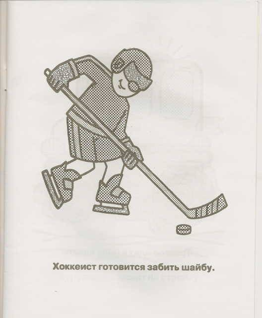 Иллюстрация 1 из 13 для Для мальчиков | Лабиринт - книги. Источник: _Елена_