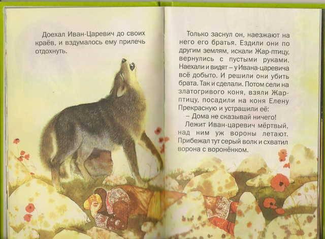 Иллюстрация 1 из 4 для Иван-Царевич и серый волк: Русские народные сказки   Лабиринт - книги. Источник: _Елена_