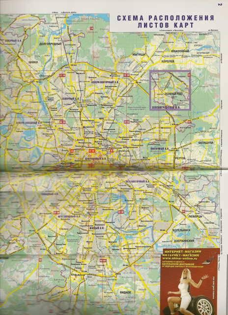 Иллюстрация 1 из 7 для Атлас Москвы и Московской области (4 карты в 1 атласе) | Лабиринт - книги. Источник: _Елена_