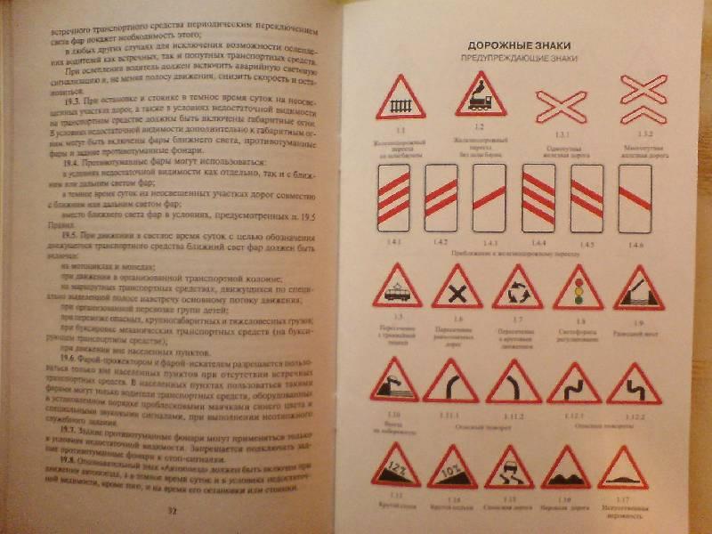 Иллюстрация 1 из 2 для Правила дорожного движения Российской Федерации | Лабиринт - книги. Источник: Дубровин Роман Николаевич