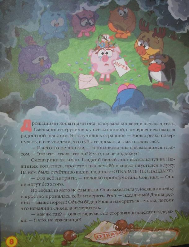 Иллюстрация 1 из 6 для Смешарики: Мисс Вселенная - Булатова, Корнилова, Прохоров | Лабиринт - книги. Источник: *Sakura*