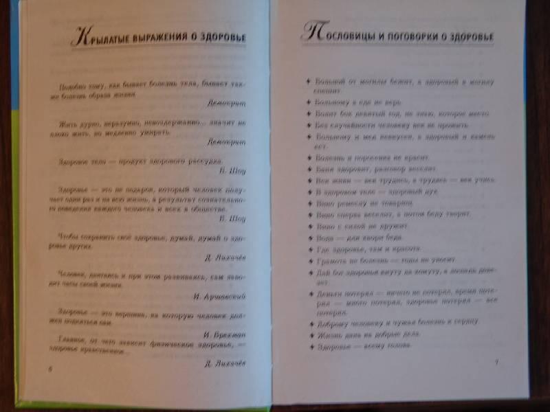 Иллюстрация 1 из 19 для Оздоровительная работа в начальной школе - Наталья Шевердина | Лабиринт - книги. Источник: Лаванда