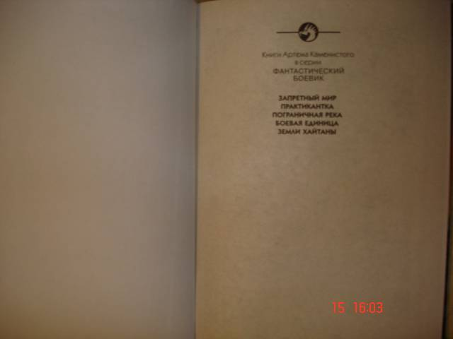 Иллюстрация 1 из 6 для Боевая единица - Артем Каменистый | Лабиринт - книги. Источник: Жека