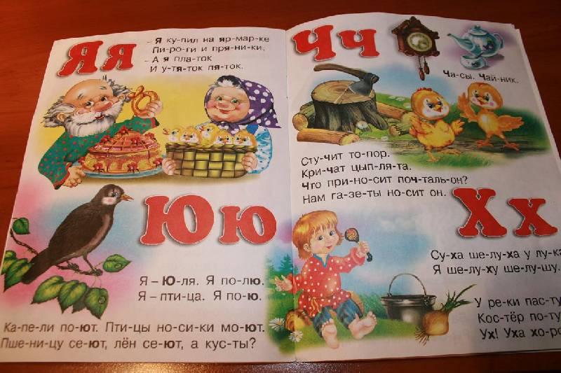 Иллюстрация 1 из 5 для Учимся читать: Букварь для малышей - Владимир Степанов | Лабиринт - книги. Источник: Prospere