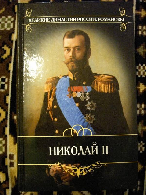 Иллюстрация 1 из 3 для Романовы. Николай II - Александр Мосолов | Лабиринт - книги. Источник: rizik