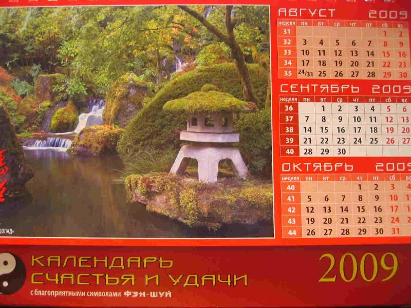 Иллюстрация 1 из 3 для Календарь 2009 Календарь счастья и удачи (19810) | Лабиринт - сувениры. Источник: khmoscow