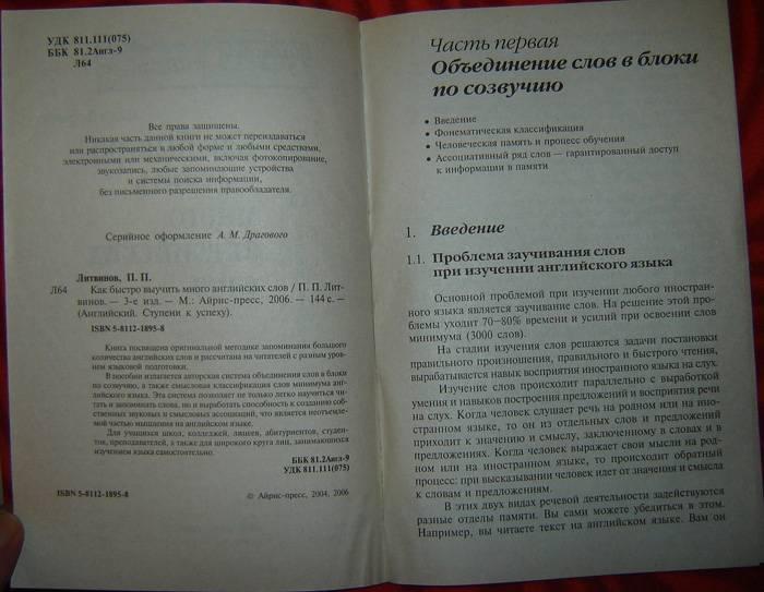 Иллюстрация 1 из 14 для Как быстро выучить много английских слов - Павел Литвинов | Лабиринт - книги. Источник: vybegasha