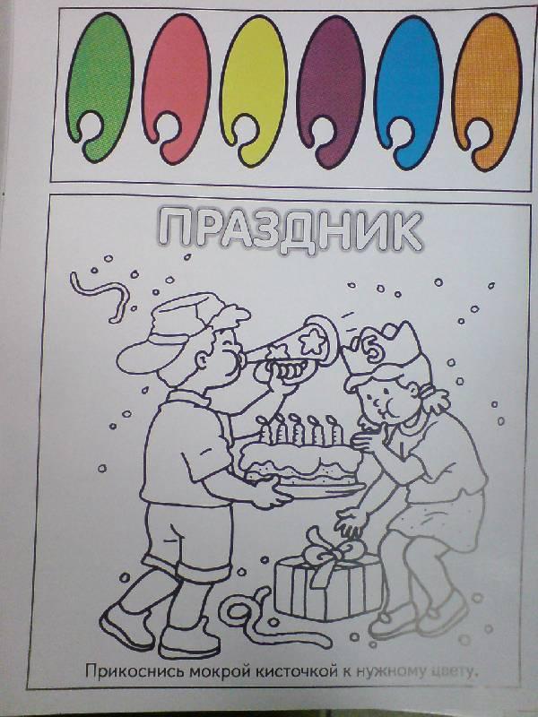 Иллюстрация 1 из 12 для Чудо-краски. Праздник | Лабиринт - книги. Источник: Настёна