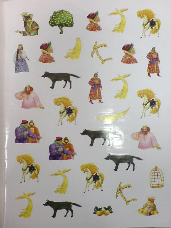 Иллюстрация 1 из 13 для Поиграй в сказку. Иван-царевич и Серый Волк | Лабиринт - книги. Источник: Настёна