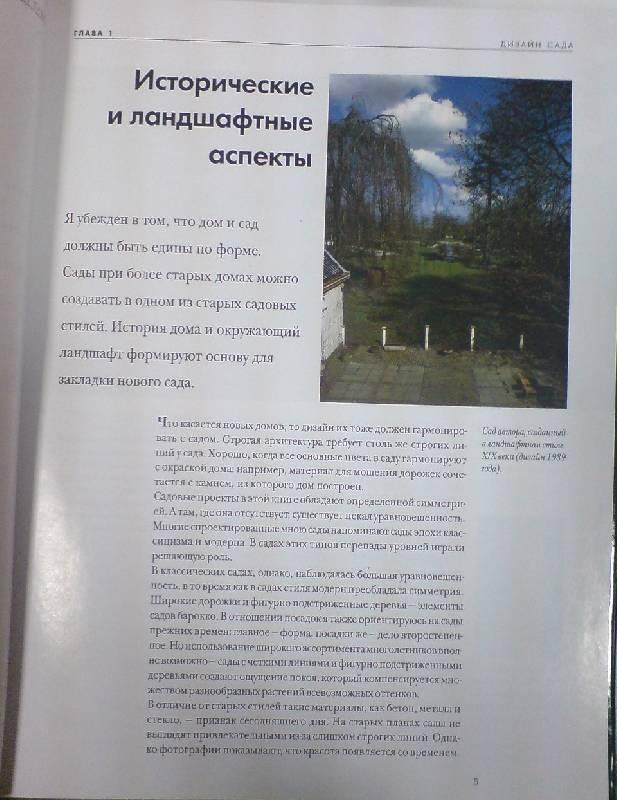 Иллюстрация 1 из 27 для Дизайн сада - Клас Нордхейс   Лабиринт - книги. Источник: Настёна