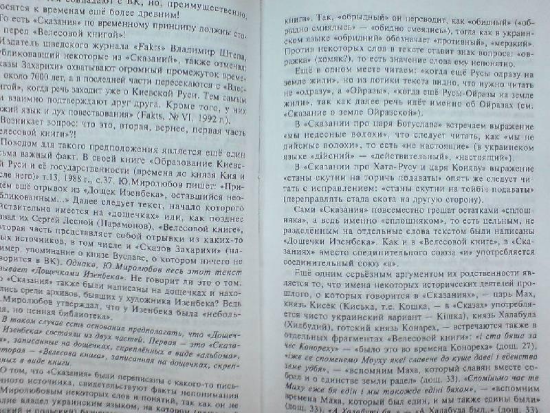 Иллюстрация 1 из 2 для Довелесова книга. Древнейшие сказания Руси   Лабиринт - книги. Источник: Настёна