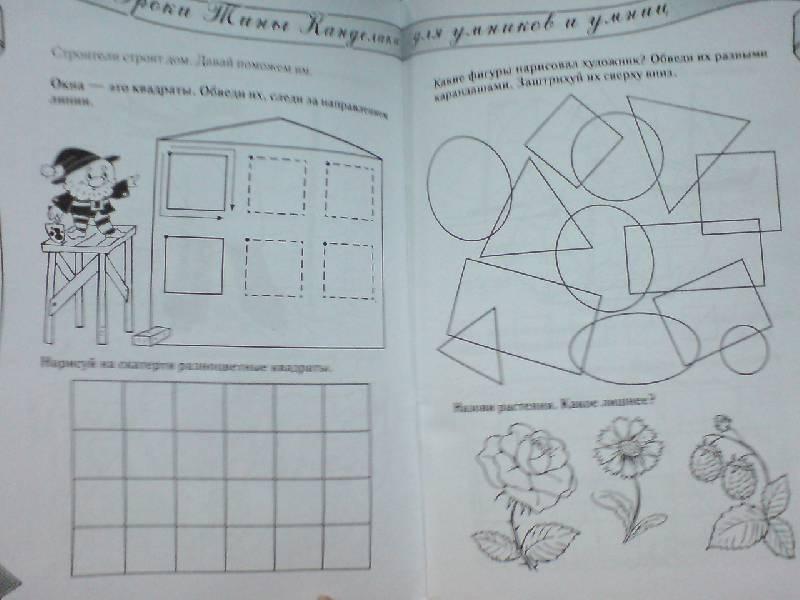 Иллюстрация 1 из 10 для Готовим руку к письму: развивающая тетрадь для детей 5-7 лет - Тина Канделаки | Лабиринт - книги. Источник: Настёна