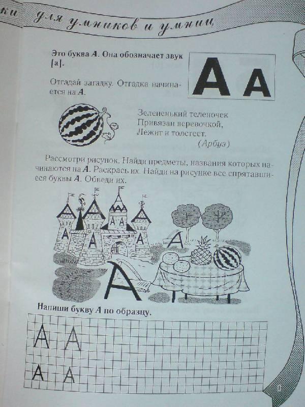 Иллюстрация 1 из 5 для Прописи-загадки: развивающая тетрадь для детей 5-7 лет - Тина Канделаки | Лабиринт - книги. Источник: Настёна
