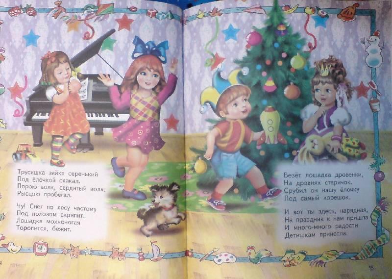 Иллюстрация 1 из 8 для Праздник круглый год | Лабиринт - книги. Источник: Настёна