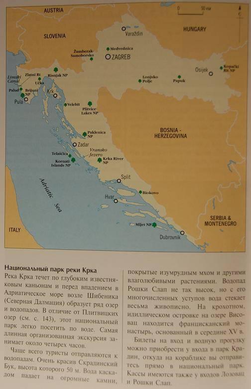 Иллюстрация 1 из 9 для Хорватия: Путеводитель - Линдсей Беннет | Лабиринт - книги. Источник: JenEvNika