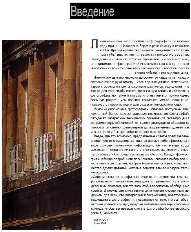 Иллюстрация 1 из 21 для Современная фотография - Ли Фрост   Лабиринт - книги. Источник: JenEvNika