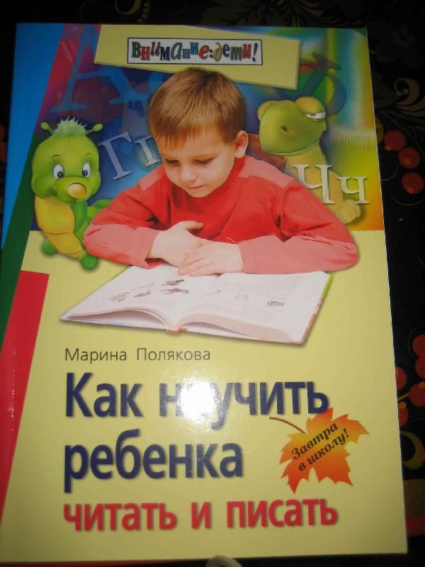 Иллюстрация 1 из 8 для Как научить ребенка читать и писать - Марина Полякова | Лабиринт - книги. Источник: Семья Кончаковых