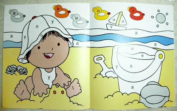 Иллюстрация 1 из 7 для Играем с гласными. Поросенок | Лабиринт - книги. Источник: WEST