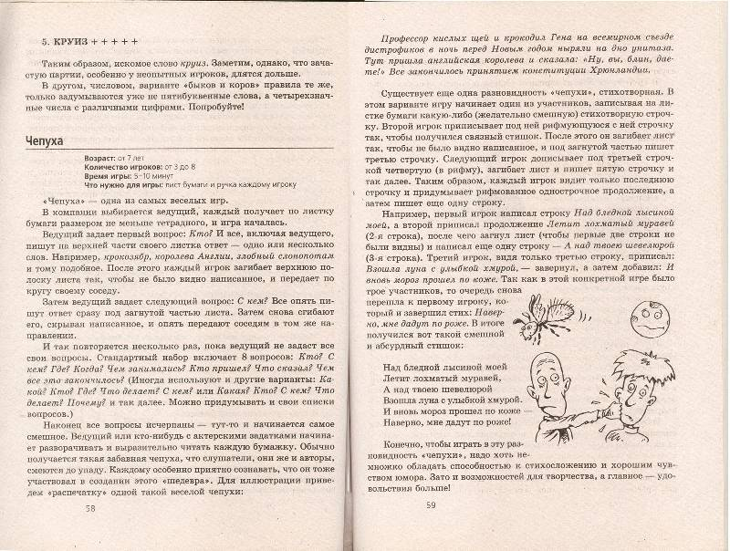 Иллюстрация 1 из 4 для Игры нашего детства - Сергей Федин   Лабиринт - книги. Источник: schek