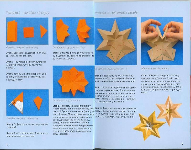Иллюстрация 1 из 8 для Декоративные звезды. Украшения из бумаги - Марен Штайн | Лабиринт - книги. Источник: schek