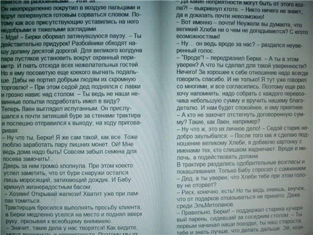 Иллюстрация 1 из 6 для Невменяемый колдун - Юрий Иванович   Лабиринт - книги. Источник: света