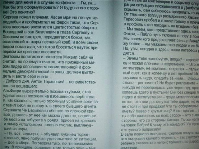Иллюстрация 1 из 15 для Дураки и герои - Ян Валетов | Лабиринт - книги. Источник: света