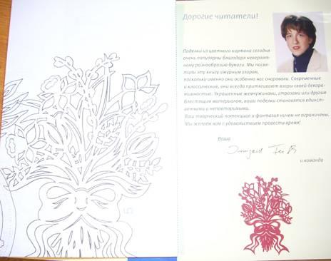 Иллюстрация 4 из 29 для Узоры из бумаги.  Украшаем окна - Ирмгард Фейт Лабиринт - книги.