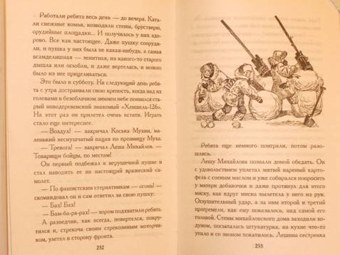 Иллюстрация 1 из 4 для Честное слово - Леонид Пантелеев | Лабиринт - книги. Источник: Качура Светлана Анатольевна