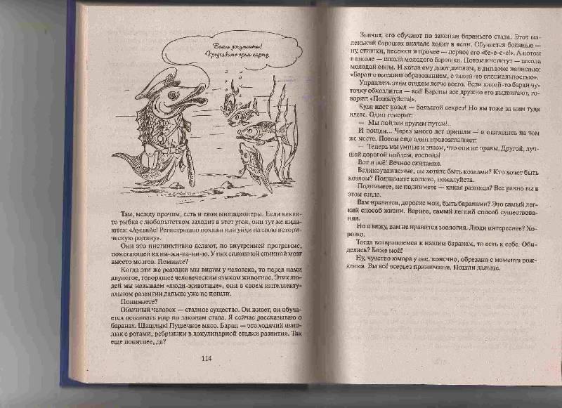 Иллюстрация 1 из 12 для Где зимует кузькина мать, или как достать миллион - Мирзакарим Норбеков   Лабиринт - книги. Источник: Урядова  Анна Владимировна