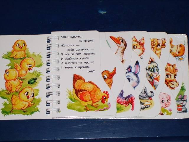 Иллюстрация 1 из 6 для На ферме - Юлия Каспарова | Лабиринт - книги. Источник: *  Надежда