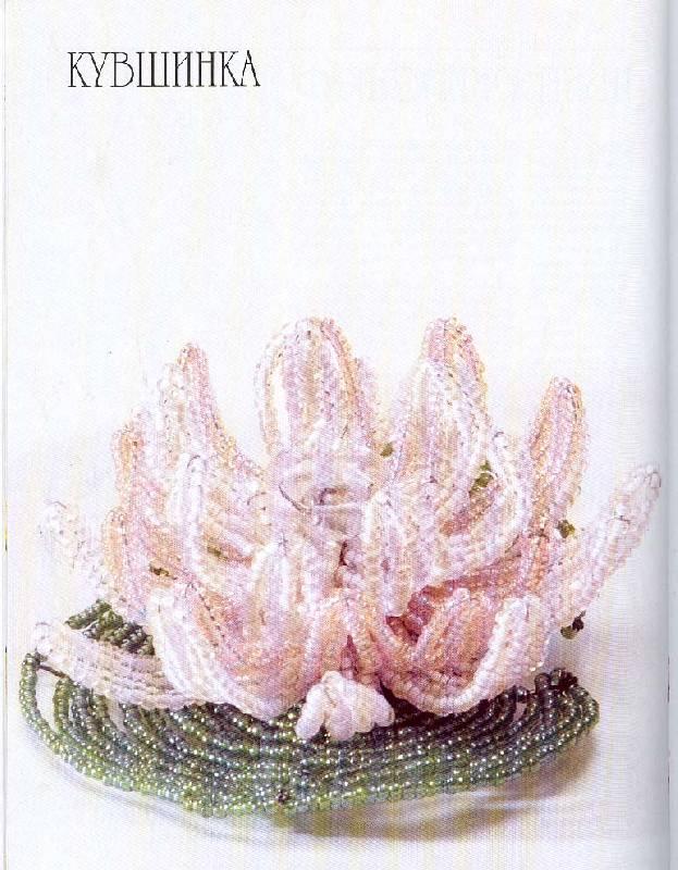 Необходимо: -низки бисера розового и зеленого цветов; -оцинкованная проволока N' 50; -шелковые нитки...