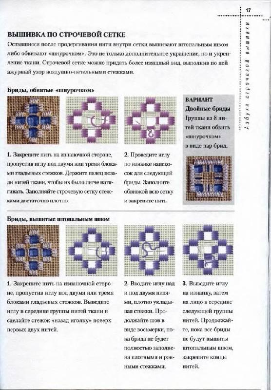 Схемы строчевой вышивки 63