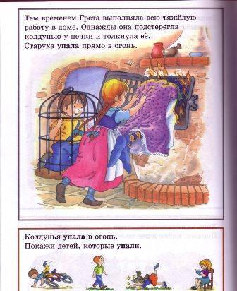 Иллюстрация 1 из 20 для Сказка-подсказка | Лабиринт - книги. Источник: Лейкина Нарина Рафаэловна