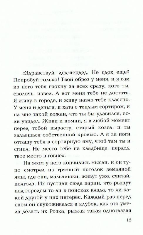Иллюстрация 1 из 15 для Яшкины дети - Галина Щербакова   Лабиринт - книги. Источник: Большая Берта