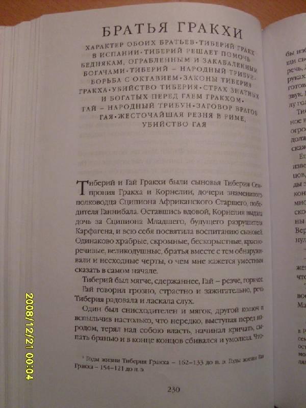 Иллюстрация 1 из 10 для Сравнительные жизнеописания (для юных) - Плутарх   Лабиринт - книги. Источник: Марта