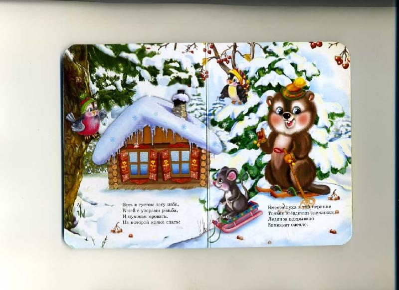 Иллюстрация 1 из 3 для Дед Мороз - Красный Нос - Наталья Майер | Лабиринт - книги. Источник: Варвара