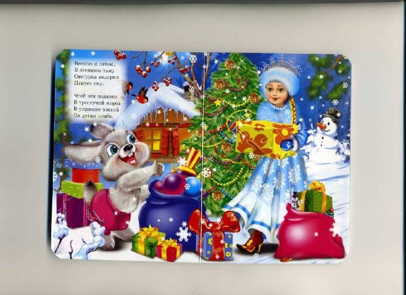 Иллюстрация 1 из 3 для Ты откуда, Дед Мороз? - Анатолий Чекулаев | Лабиринт - книги. Источник: Варвара
