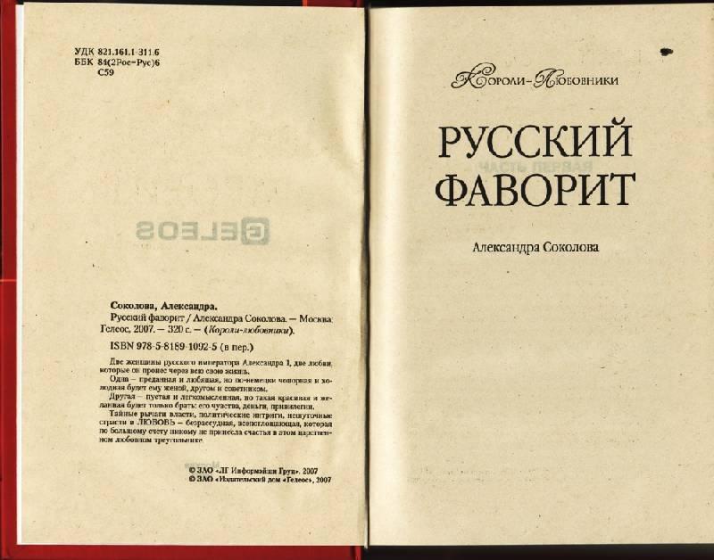 Иллюстрация 1 из 2 для Русский фаворит - Александра Соколова | Лабиринт - книги. Источник: Count de Plagny