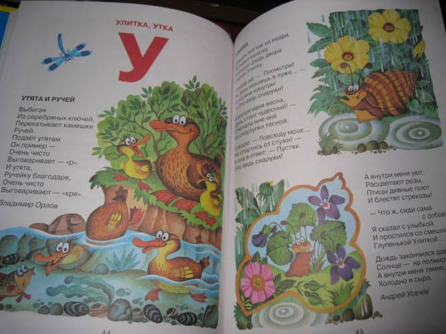 Иллюстрация 1 из 14 для Забавные животные от А до Я: Портреты в стихах | Лабиринт - книги. Источник: MaryAn