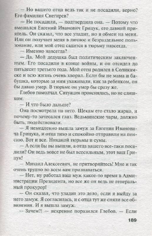 Иллюстрация 1 из 15 для От первого до последнего слова (мяг) - Татьяна Устинова | Лабиринт - книги. Источник: Пчёлка Майя