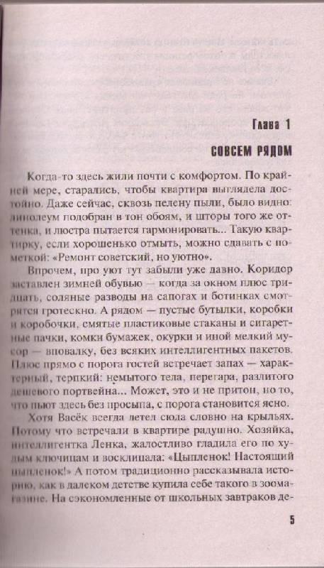 Иллюстрация 1 из 11 для Одноклассники smerti - Литвинова, Литвинов   Лабиринт - книги. Источник: In@