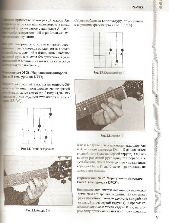 Книга гитара уроки для начинающих дмитрий агеев