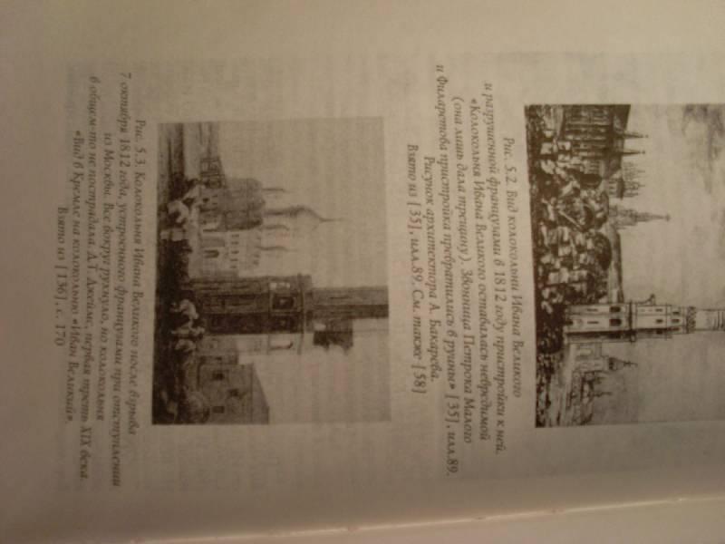 Иллюстрация 1 из 5 для Москва в свете новой хронологии - Фоменко, Носовский | Лабиринт - книги. Источник: Ольха