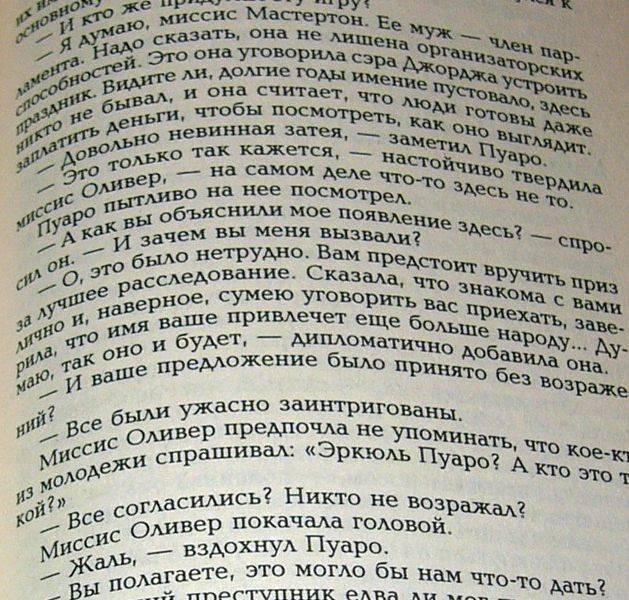 Иллюстрация 1 из 9 для Причуда мертвеца (тв) - Агата Кристи | Лабиринт - книги. Источник: Nika