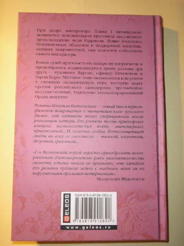 Иллюстрация 1 из 8 для Сирена - Михаил Волконский | Лабиринт - книги. Источник: Galina