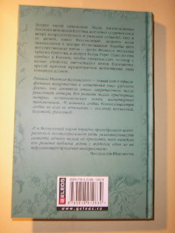 Иллюстрация 1 из 8 для Магический перстень - Михаил Волконский | Лабиринт - книги. Источник: Galina