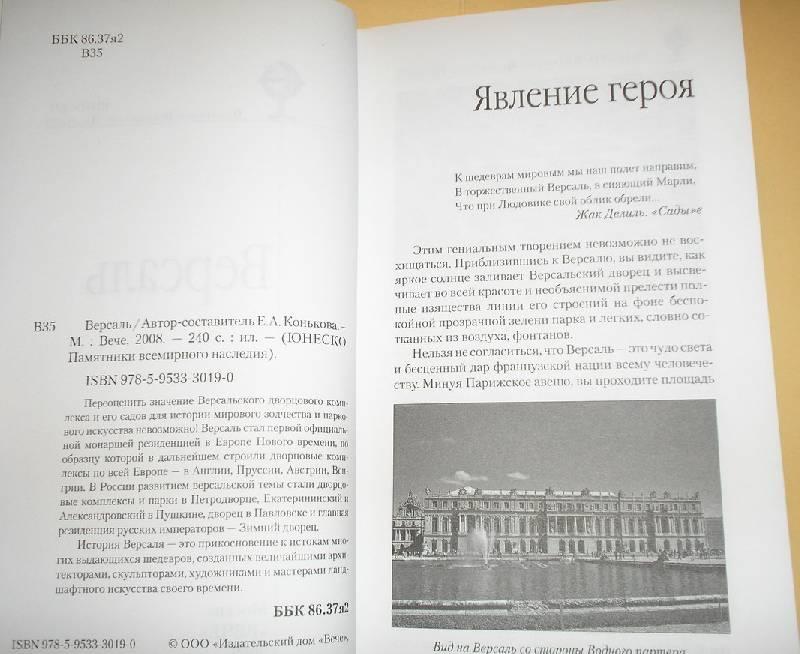 Иллюстрация 1 из 20 для Версаль - Екатерина Конькова   Лабиринт - книги. Источник: Galina
