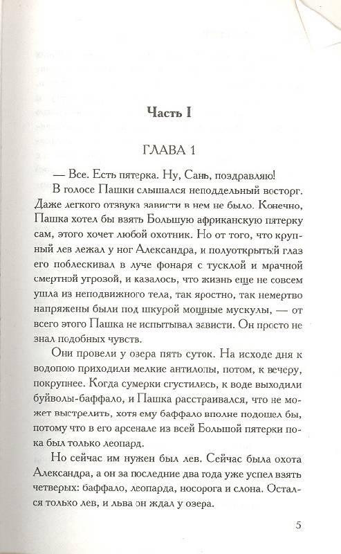 Иллюстрация 1 из 5 для Азарт среднего возраста - Анна Берсенева | Лабиринт - книги. Источник: мамаОля